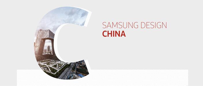 [Design Story] Samsung Design China